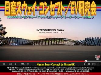 日産スウェイ・コンセプト(4)/EV研究会05