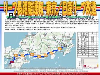 リーフ長距離運転・東京/日産リーフ改造01