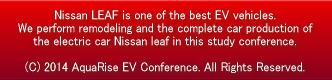 リーファーの一期一会/東洋マークのEVステッカー/電気自動車新リーフカスタム展示=リーフの改造/アクアライズEV研究会
