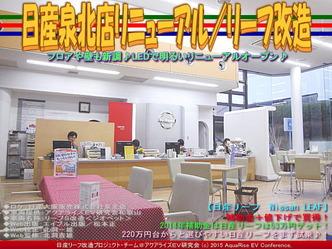 日産泉北店リニューアル(2)/リーフ改造04