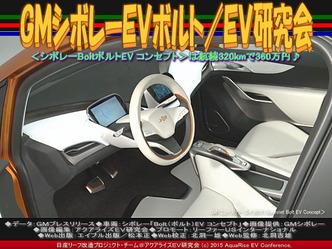 GMシボレーEVボルト/EV研究会02