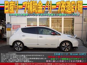 日産リーフ補助金(4)/リーフ改造EV研05