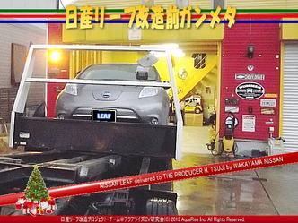 日産リーフ改造前ガンメタ06@日産リーフ改造 日産リーフ画像をクリックで640x480pxlsに拡大します。 (c)2013 アクアライズ日産リーフ改造プロジェクトチーム