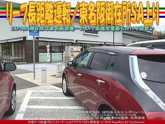 リーフ長距離運転/東名阪御在所SA上り02