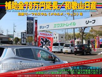 補助金78万円延長/和歌山日産@日産リーフ改造10