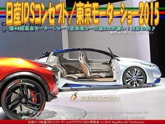 日産IDSコンセプト(3)/東京モーターショー201501