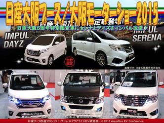 日産大阪ブース/大阪モーターショー201501