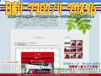 日産リーフブログ/リーフカスタム05