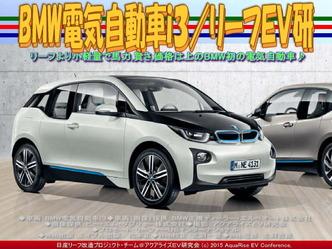 BMW電気自動車i3(6)/リーフEV研05