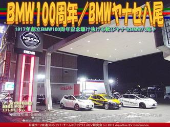 BMW100周年(3)/BMWヤナセ八尾02