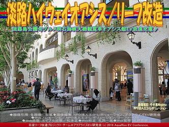 淡路ハイウェイオアシス(5)/リーフ改造01