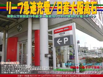 リーフ急速充電/日産大阪高石@リーフカスタム02