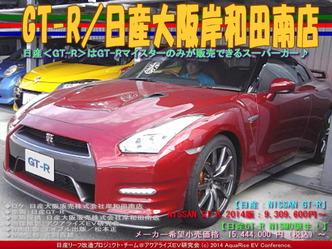GT-R/日産大阪岸和田南店02