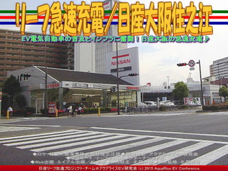 リーフ急速充電/日産大阪住之江04