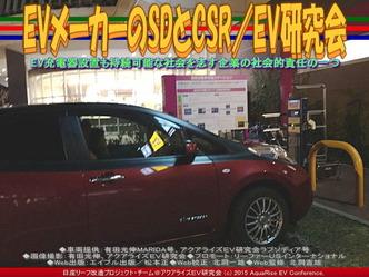 EVメーカーのSDとCSR/EV研究会01