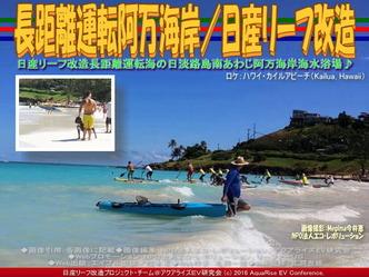 リーフ改造で行く海の日淡路島海水浴03