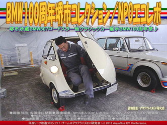 堺市BMWヒストリックカー(6)/イセッタ250@エコレボ画像03