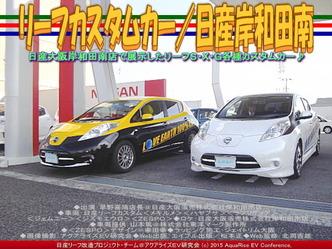 リーフカスタムカー(2)/日産岸和田南04