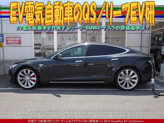 EV電気自動車のQS/リーフEV研04