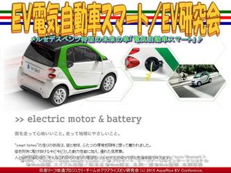 EV電気自動車スマート/EV研究会03