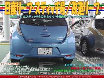 日産リーフ・スティッチ号/改造リーフ(2)09