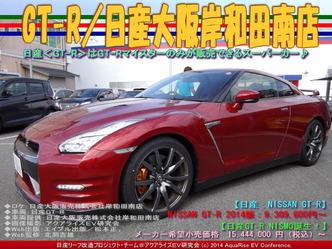 GT-R/日産大阪岸和田南店04
