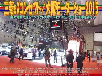 三菱eXコンセプト/大阪モーターショー201501