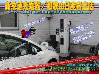 新急速充電器/和歌山日産岩出店@日産リーフ改造11