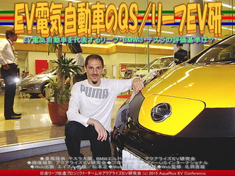 EV電気自動車のQS(2)/リーフEV研04