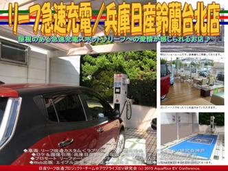 リーフ急速充電/兵庫日産鈴蘭台北店04