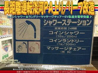 長距離運転淡河PA上り/リーフ改造03