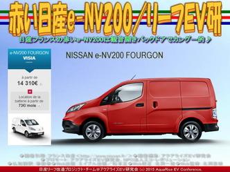 赤い日産e-NV200/リーフEV研02
