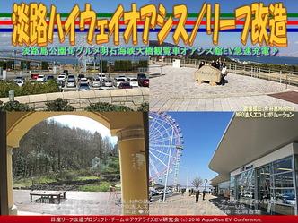 淡路ハイウェイオアシス(5)/リーフ改造04
