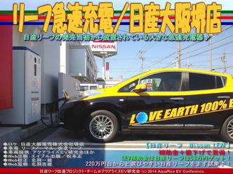 リーフ急速充電/日産大阪堺店05