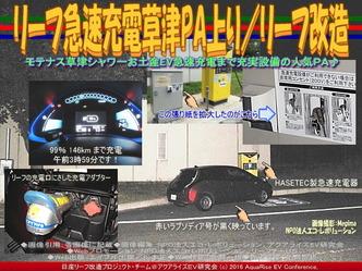 リーフ急速充電草津PA上り/リーフ改造04
