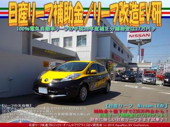 日産リーフ補助金(4)/リーフ改造EV研04