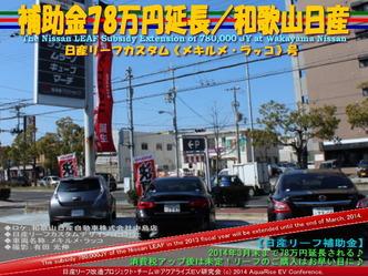 補助金78万円延長/和歌山日産@日産リーフ改造7