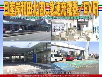 日産岸和田北店に急速充電器/EV研01