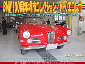 堺市BMWヒストリックカー(8)/3200S@エコレボ画像02