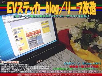 EVステッカーblog/リーフ改造05