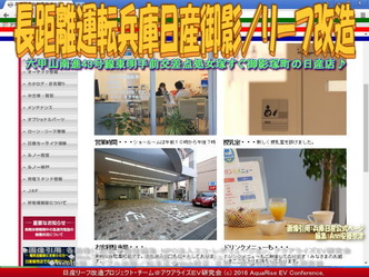 長距離運転兵庫日産御影/リーフ改造02