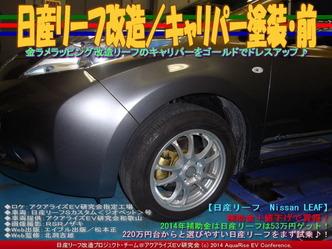 日産リーフ改造/キャリパー塗装・前04
