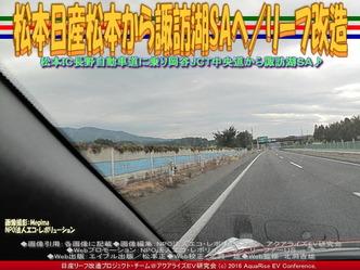 松本日産松本から諏訪湖SAへ/リーフ改造03