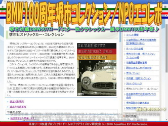BMW百周年堺市コレクション(2)/エコレボ画像02