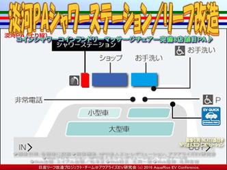 淡河PAシャワーステーション/リーフ改造03