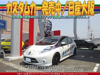 カスタムカー発売中/日産大阪05
