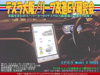 テスラ大阪(2)/リーフ改造EV研究会03