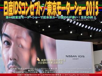 日産IDSコンセプト(3)/東京モーターショー201502