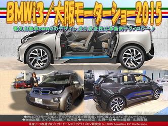 BMWi3(2)/大阪モーターショー201504