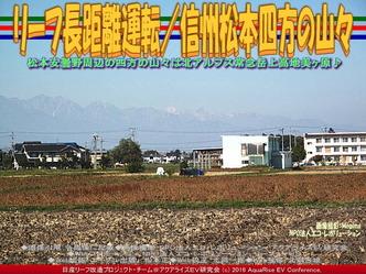 リーフ長距離運転/信州松本四方の山々01